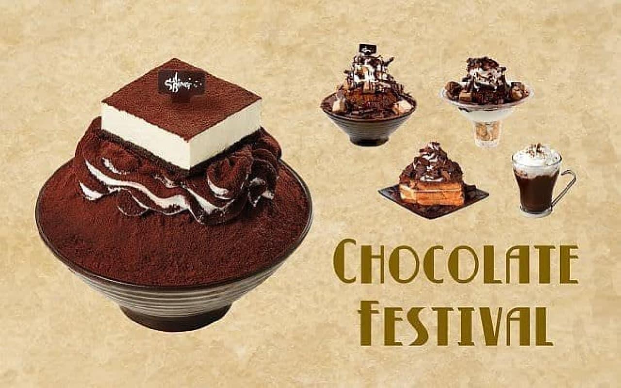ソルビン「チョコレートフェスティバル」