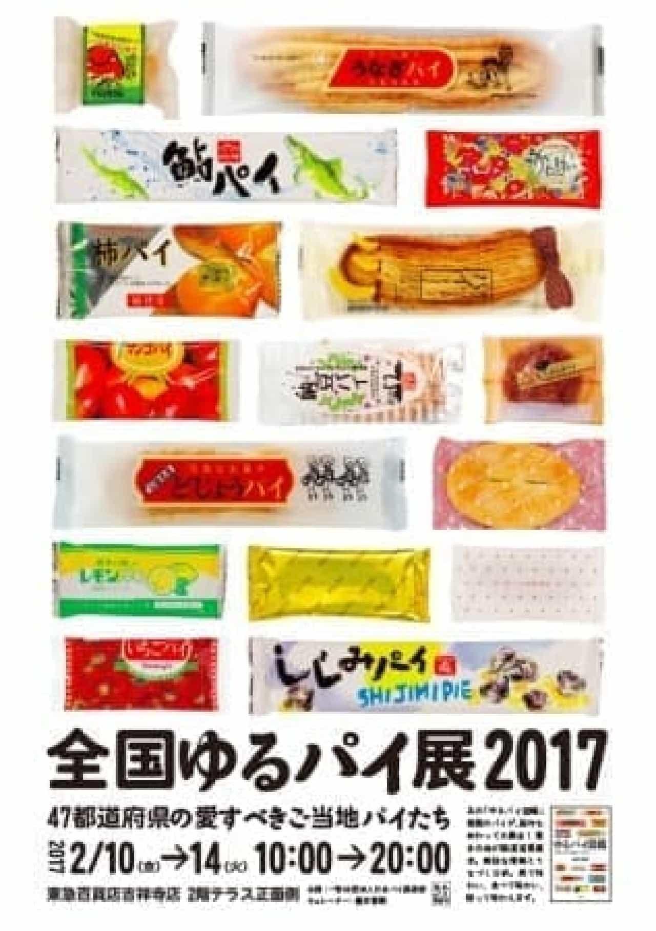 全国ゆるパイ展2017