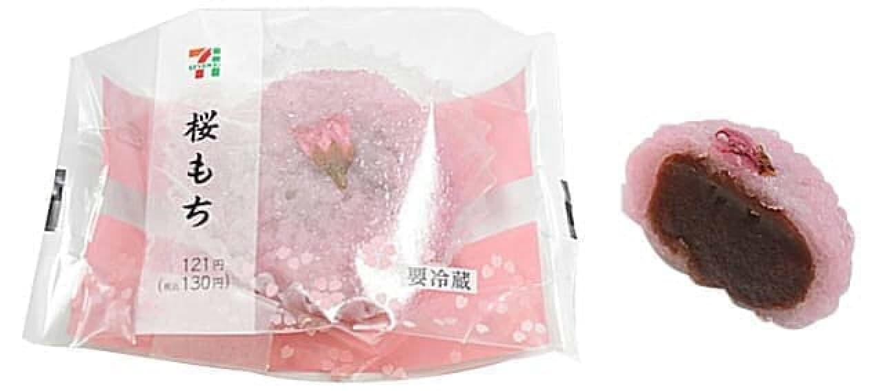 セブン「桜もち」