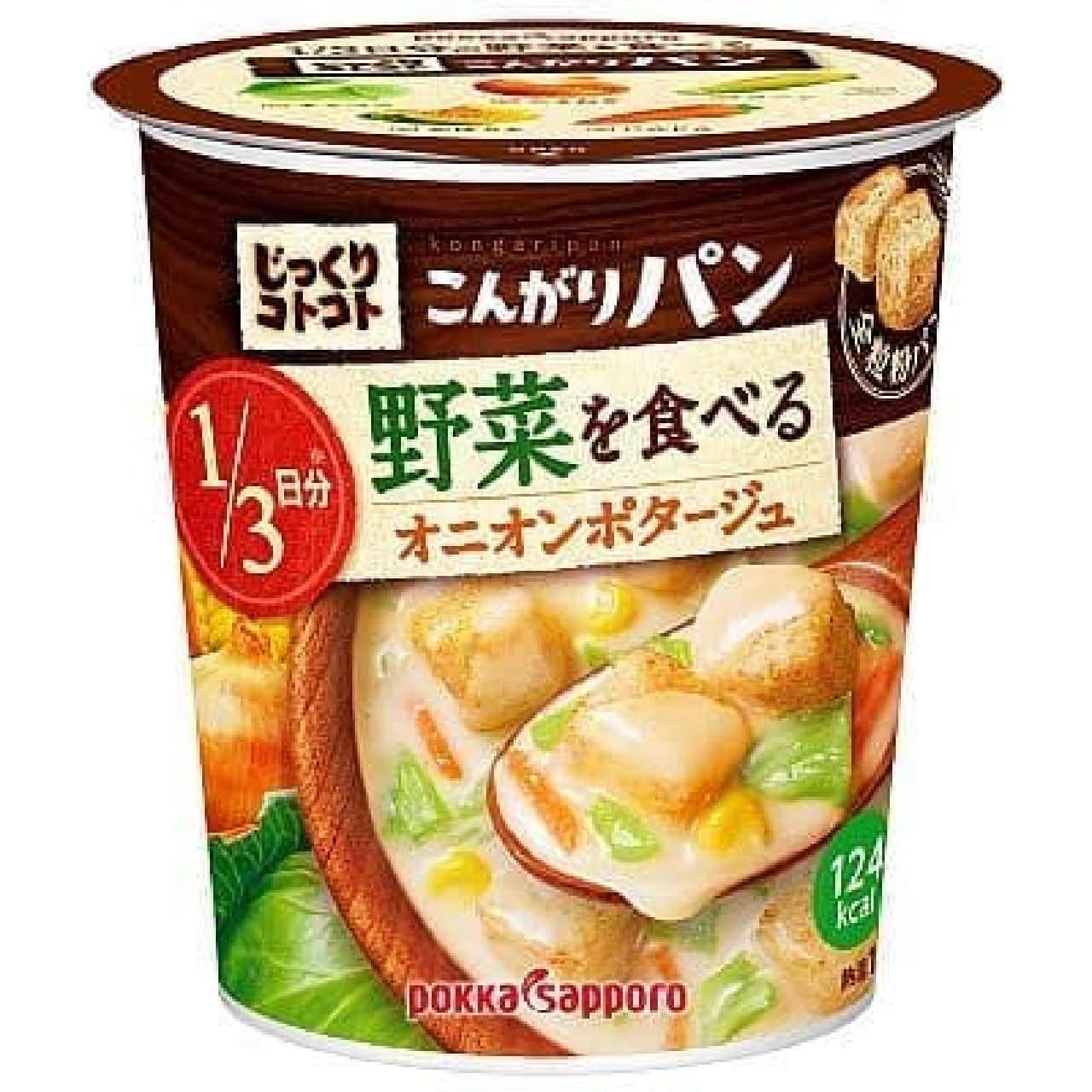 じっくりコトコト こんがりパン 1/3日分の野菜を食べるオニオンポタージュ