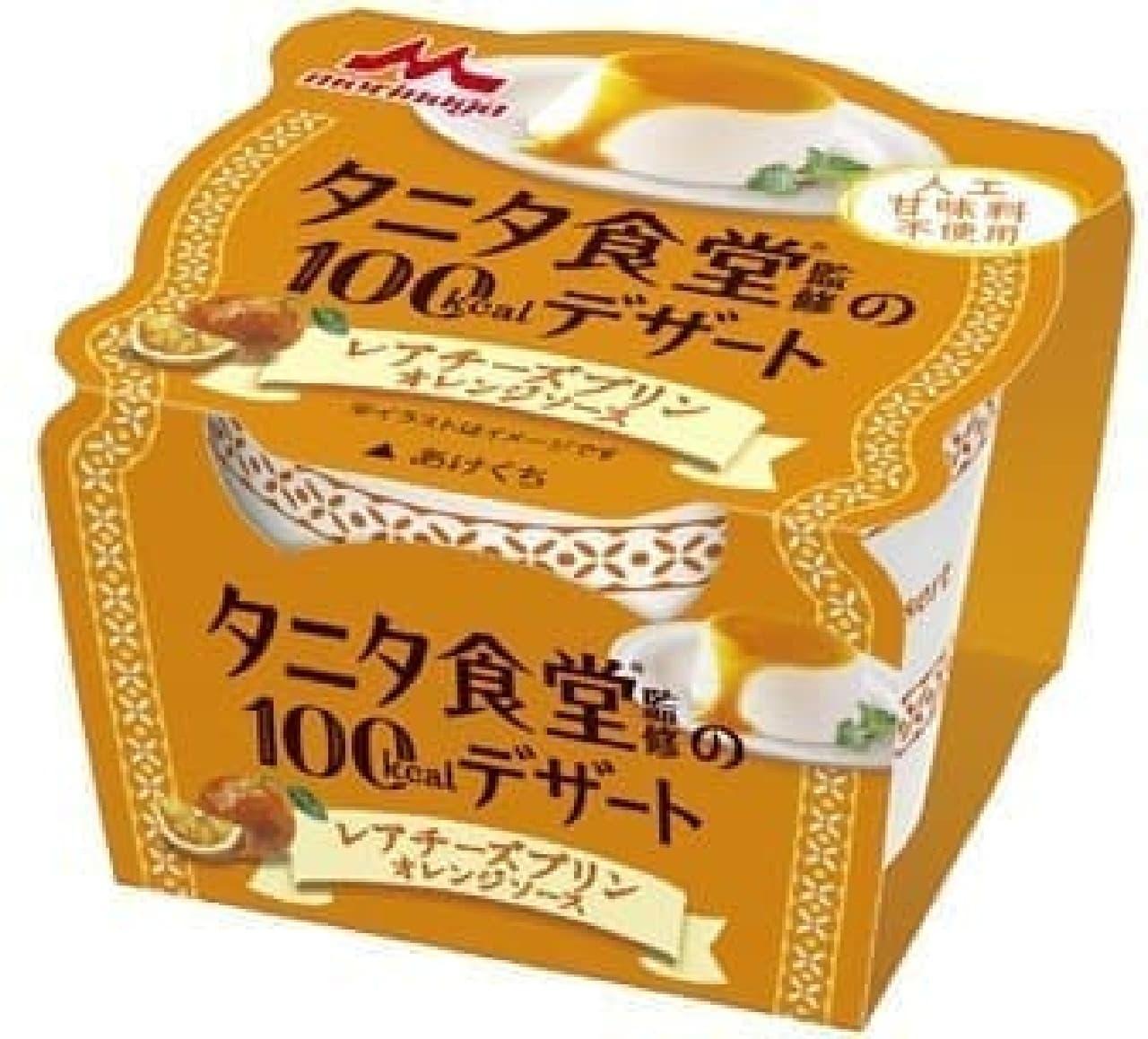 森永乳業「タニタ食堂監修の100kcalデザート レアチーズプリン オレンジソース」