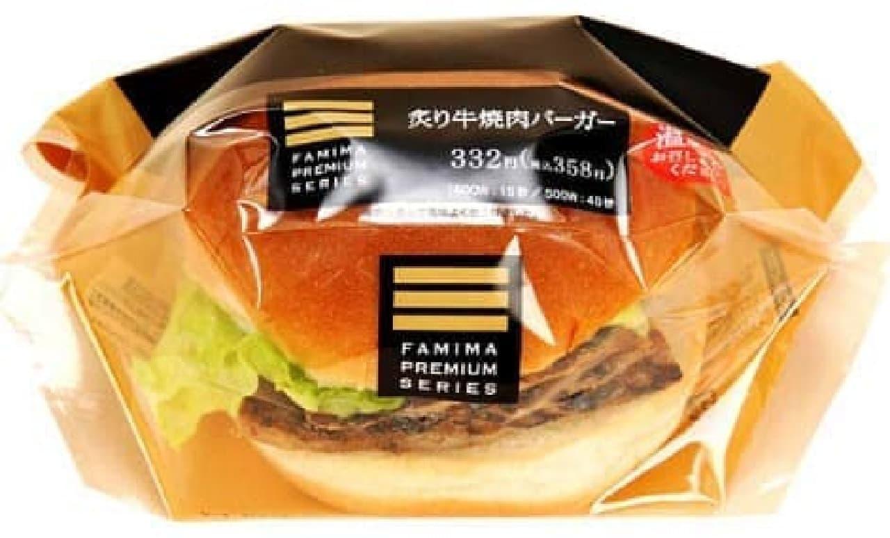 ファミマ新作「炙り牛焼肉バーガー」