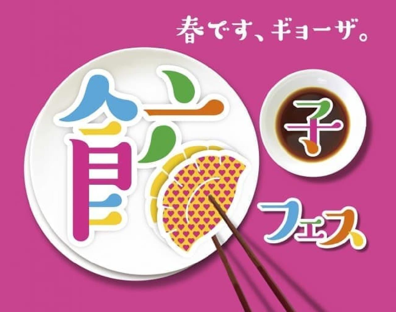 餃子フェスTOKYO 2017