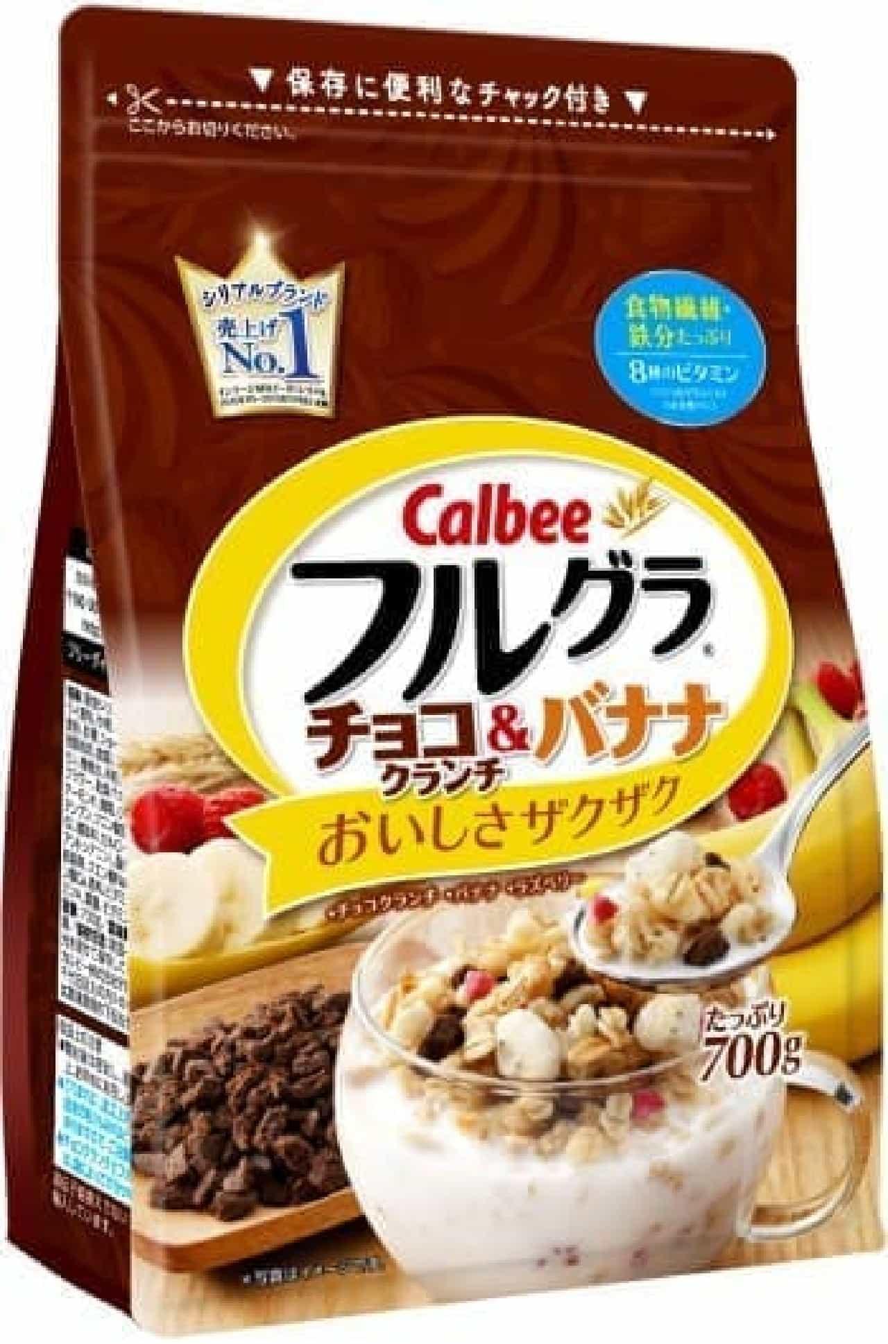 カルビー「フルグラ チョコクランチ&バナナ」