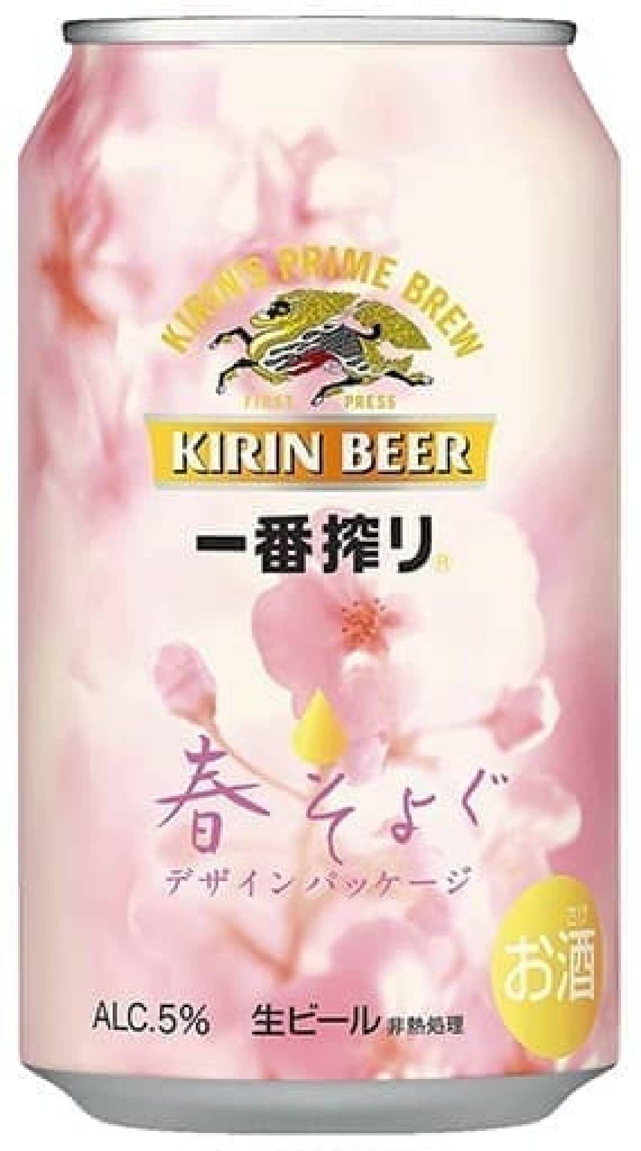 キリン一番搾り さっ、一緒に。花見こたつ in 赤坂サカス