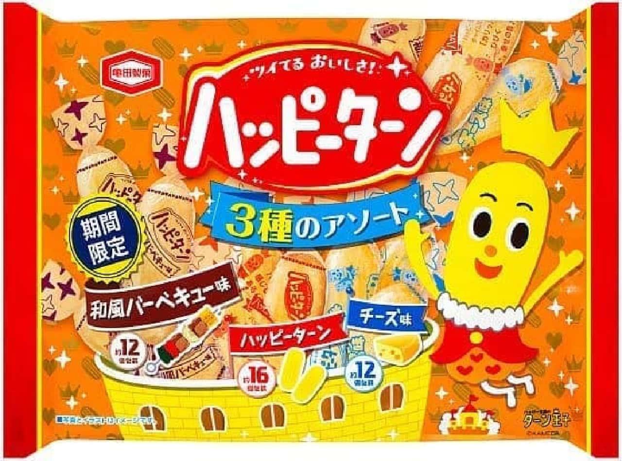 亀田製菓「154g ハッピーターン 3種のアソート」