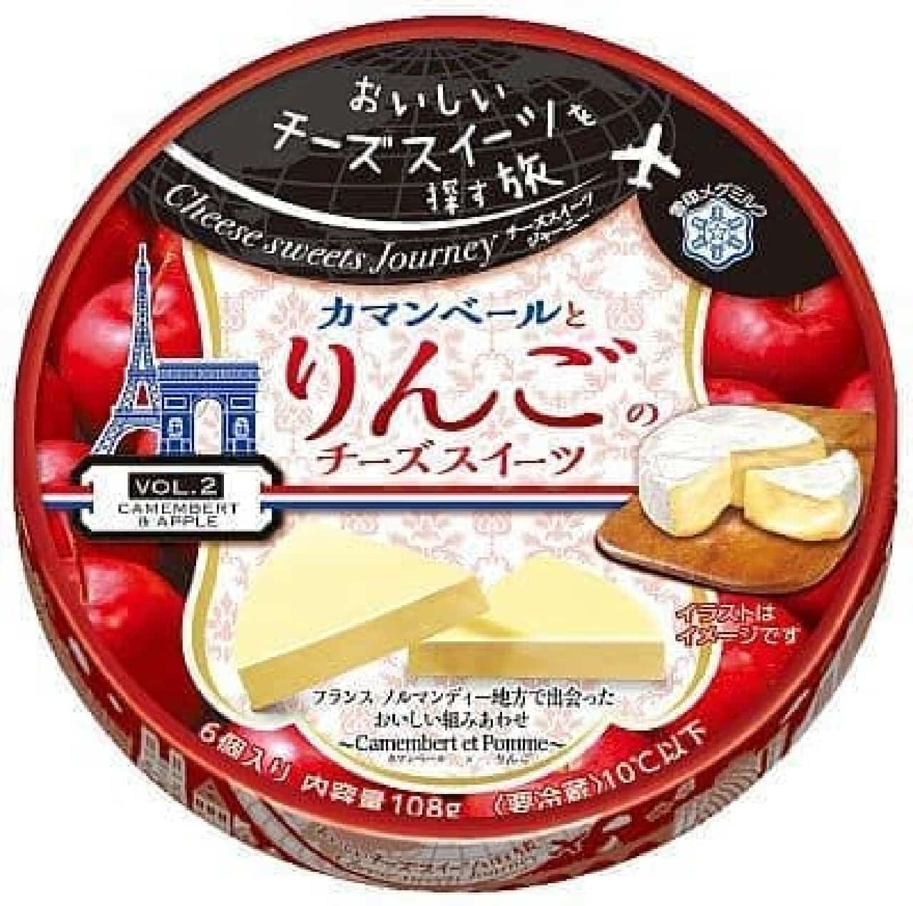 雪印メグミルク「カマンベールとりんごのチーズスイーツ」