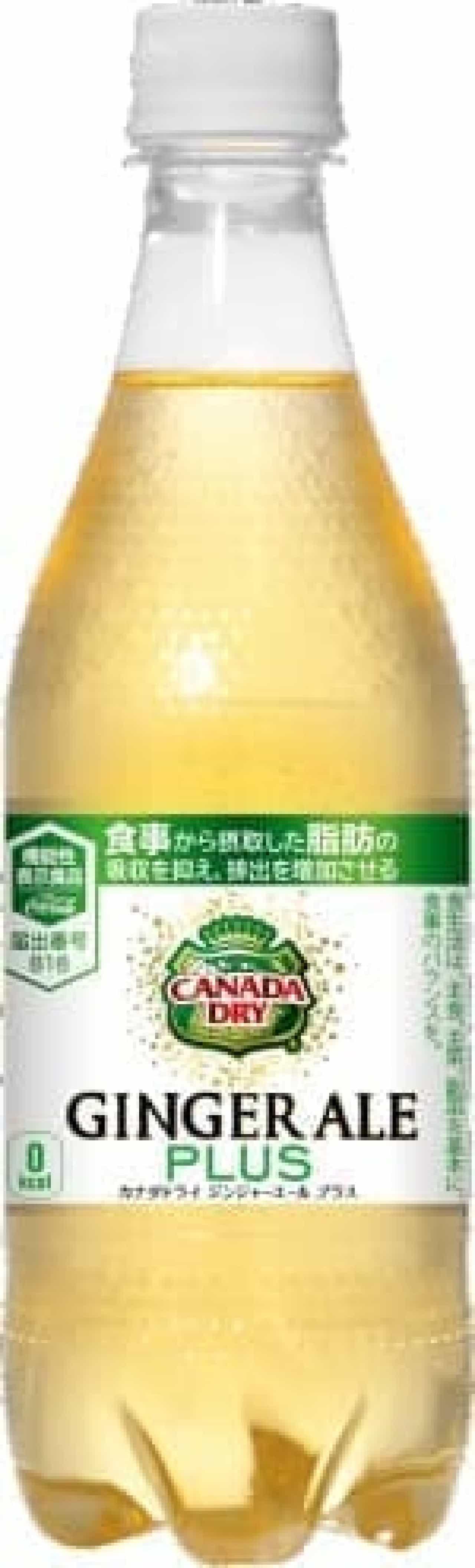 コカ・コーラシステム「カナダドライ ジンジャーエール プラス」