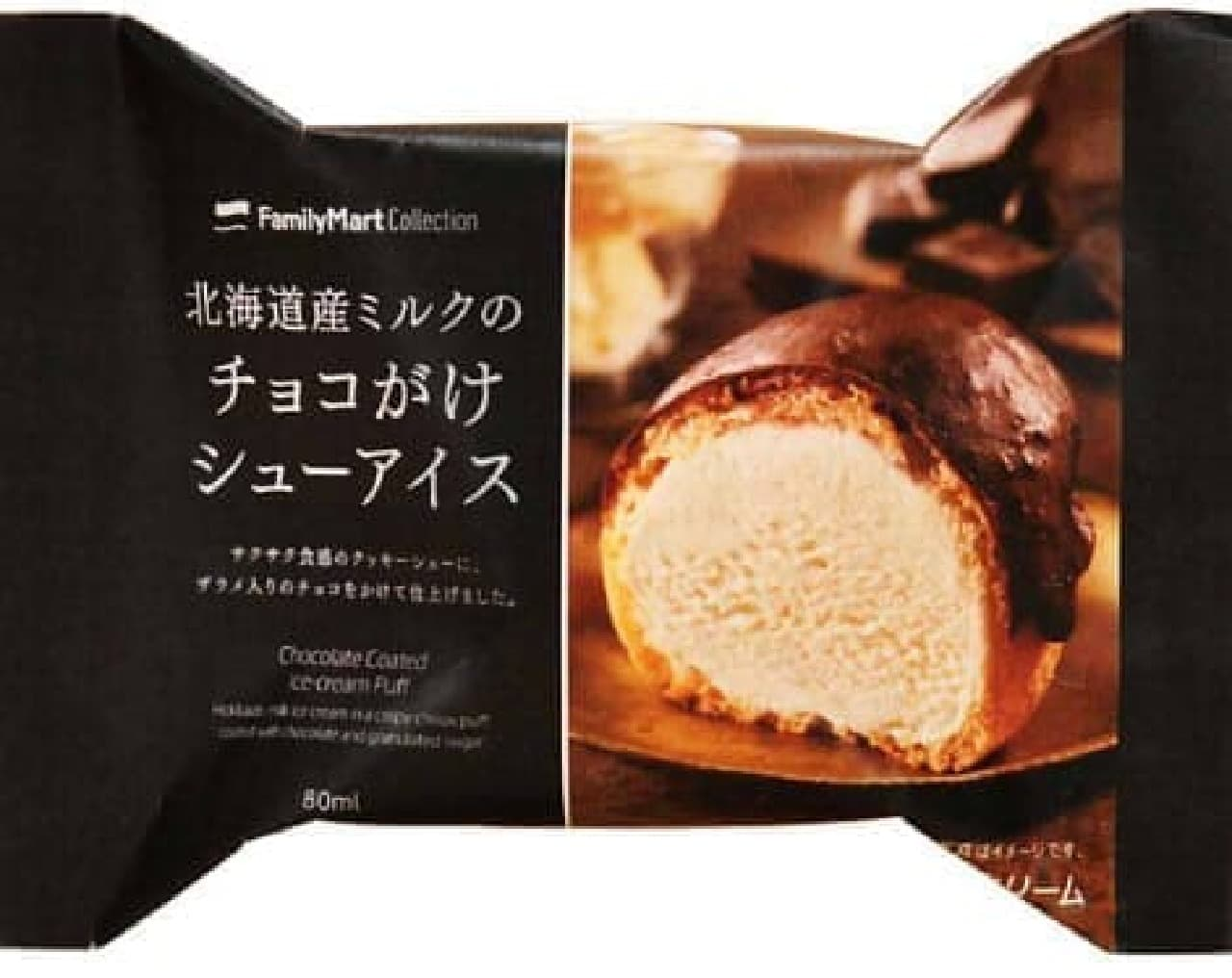 ファミマ「北海道産ミルクのチョコがけシューアイス」