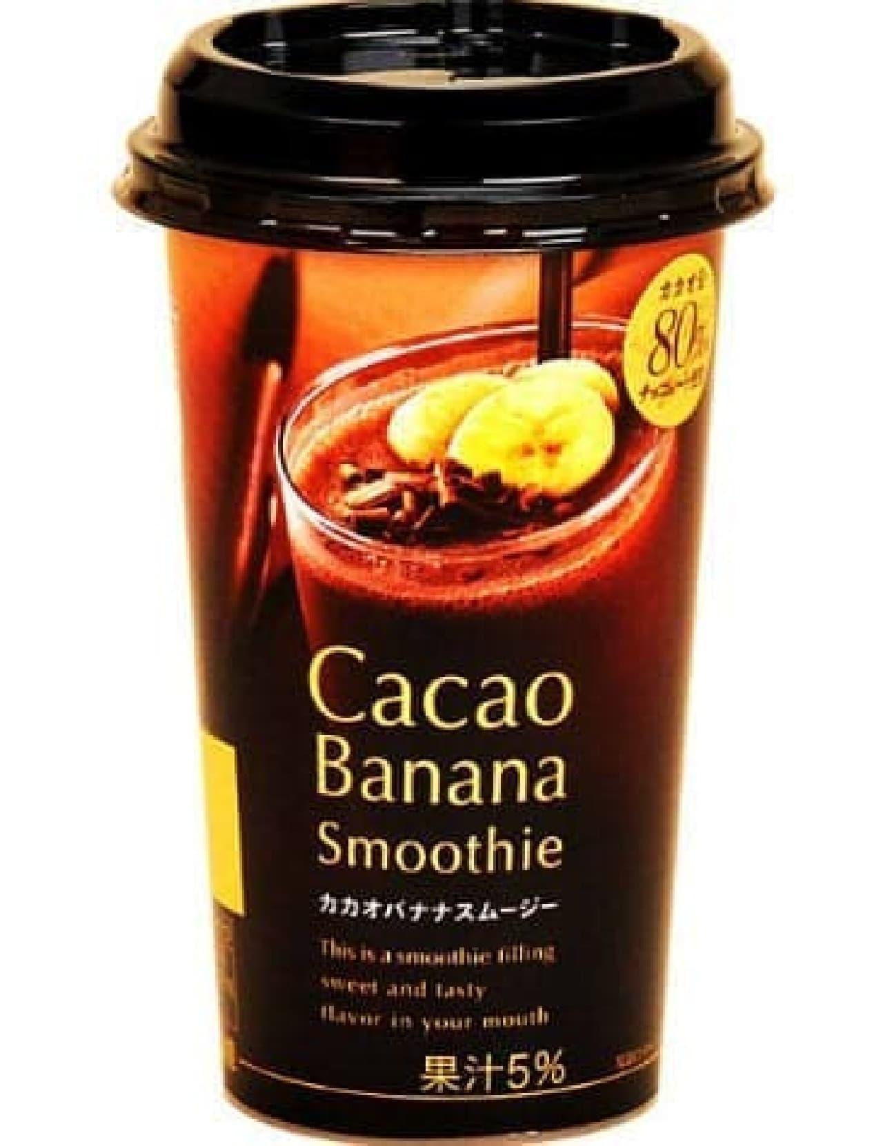 ビターなカカオ80%チョコ使用「カカオバナナスムージー」 ファミマ