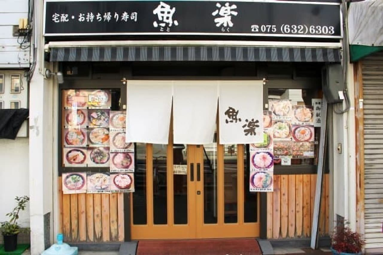 京都・淀にある魚楽