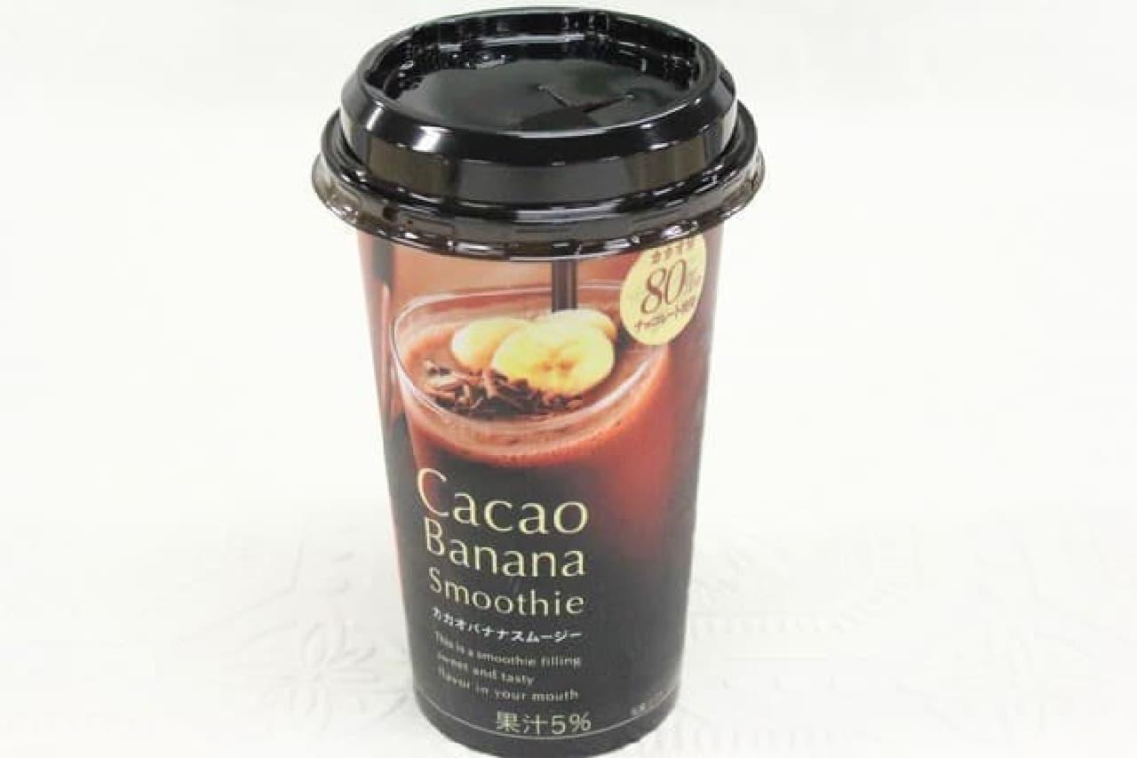 ファミマ カカオバナナスムージー