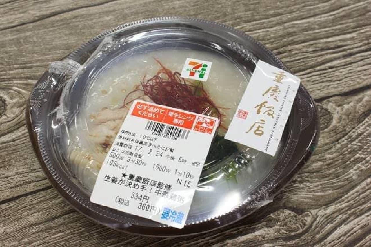 セブン「重慶飯店監修 生姜が決め手!中華鶏粥」