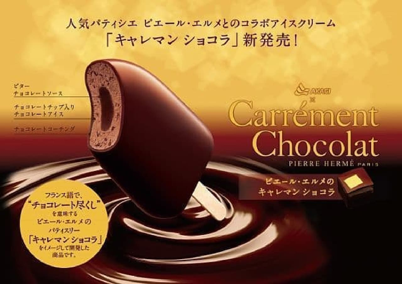 赤城乳業「キャレマン ショコラ」