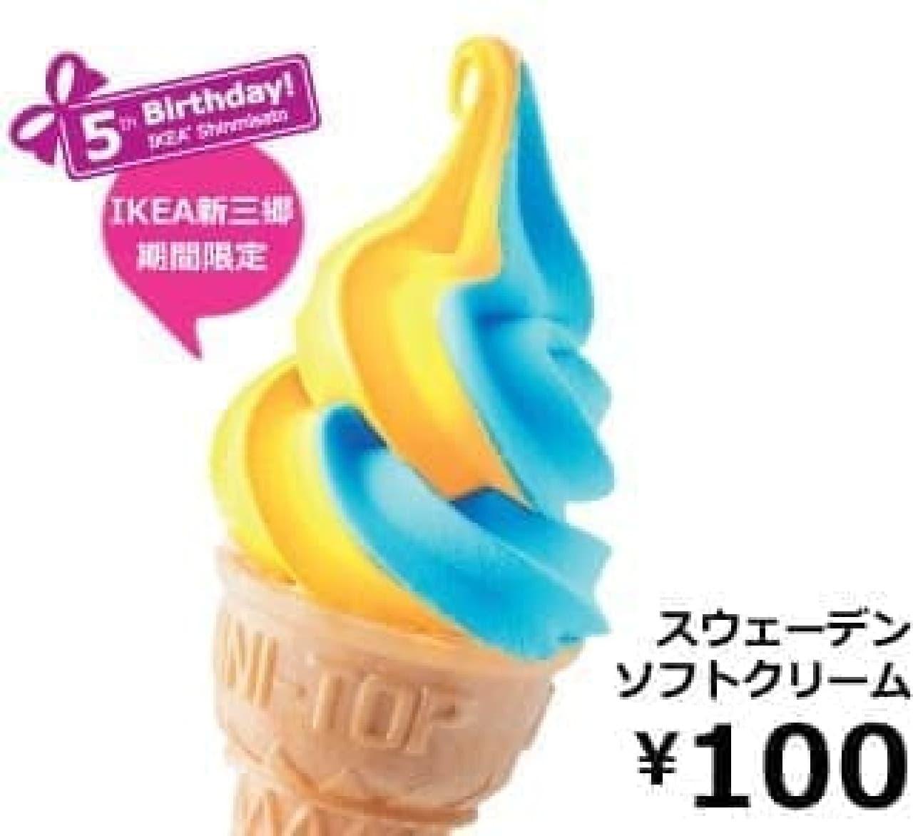 イケア スウェーデン色のソフトクリーム