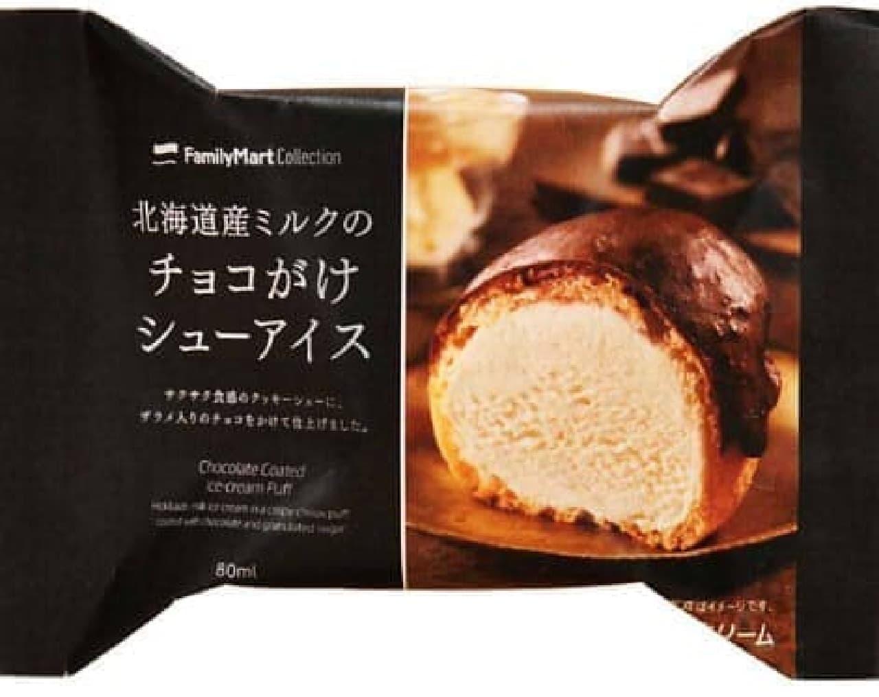 北海道産ミルクのチョコがけシューアイス(ファミマ限定)
