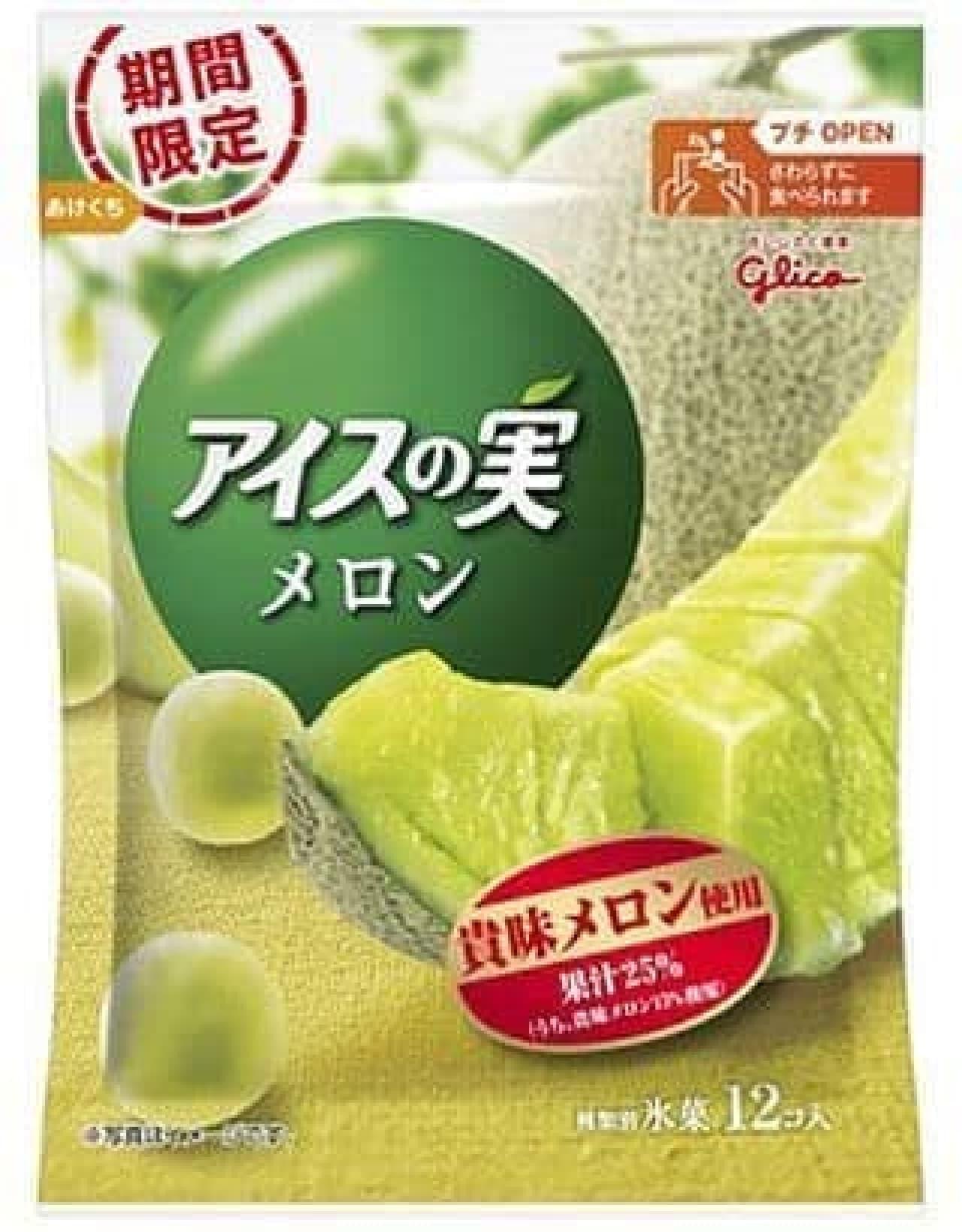 江崎グリコ「アイスの実<メロン>」