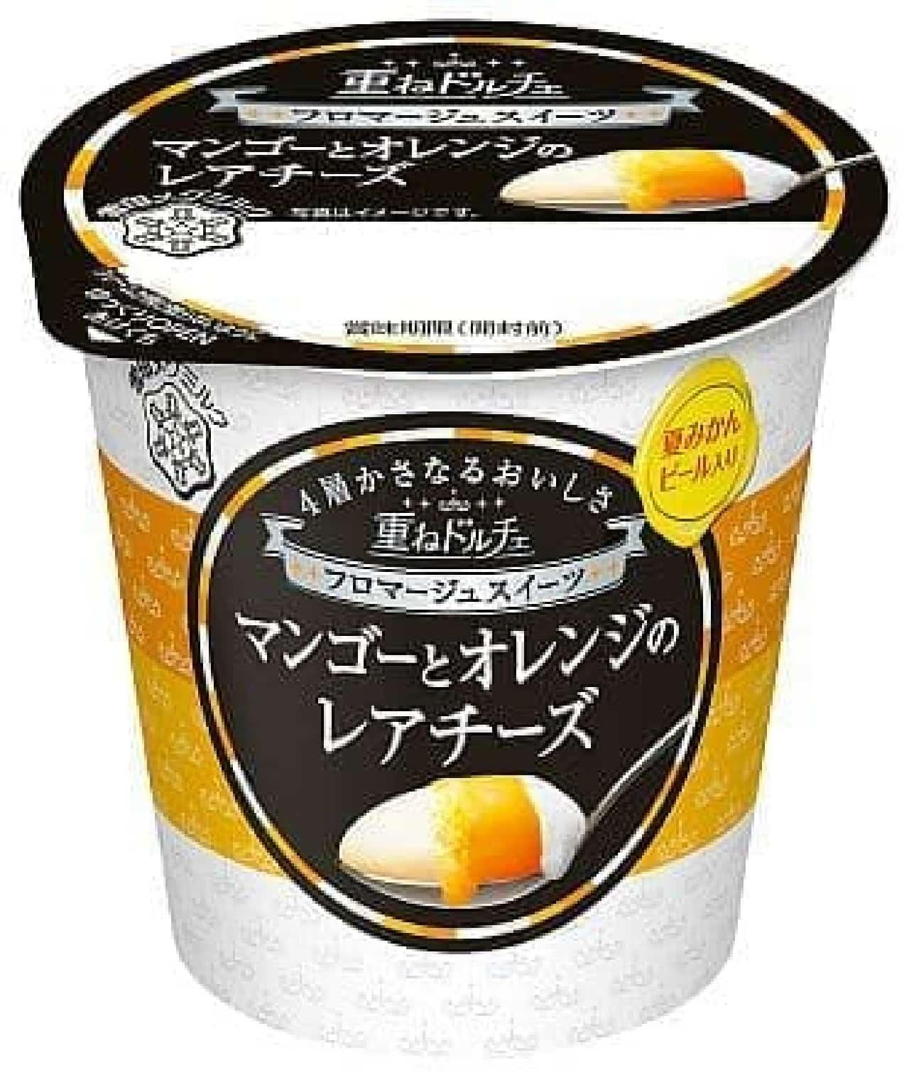 雪印メグミルク「重ねドルチェ マンゴーとオレンジのレアチーズ」