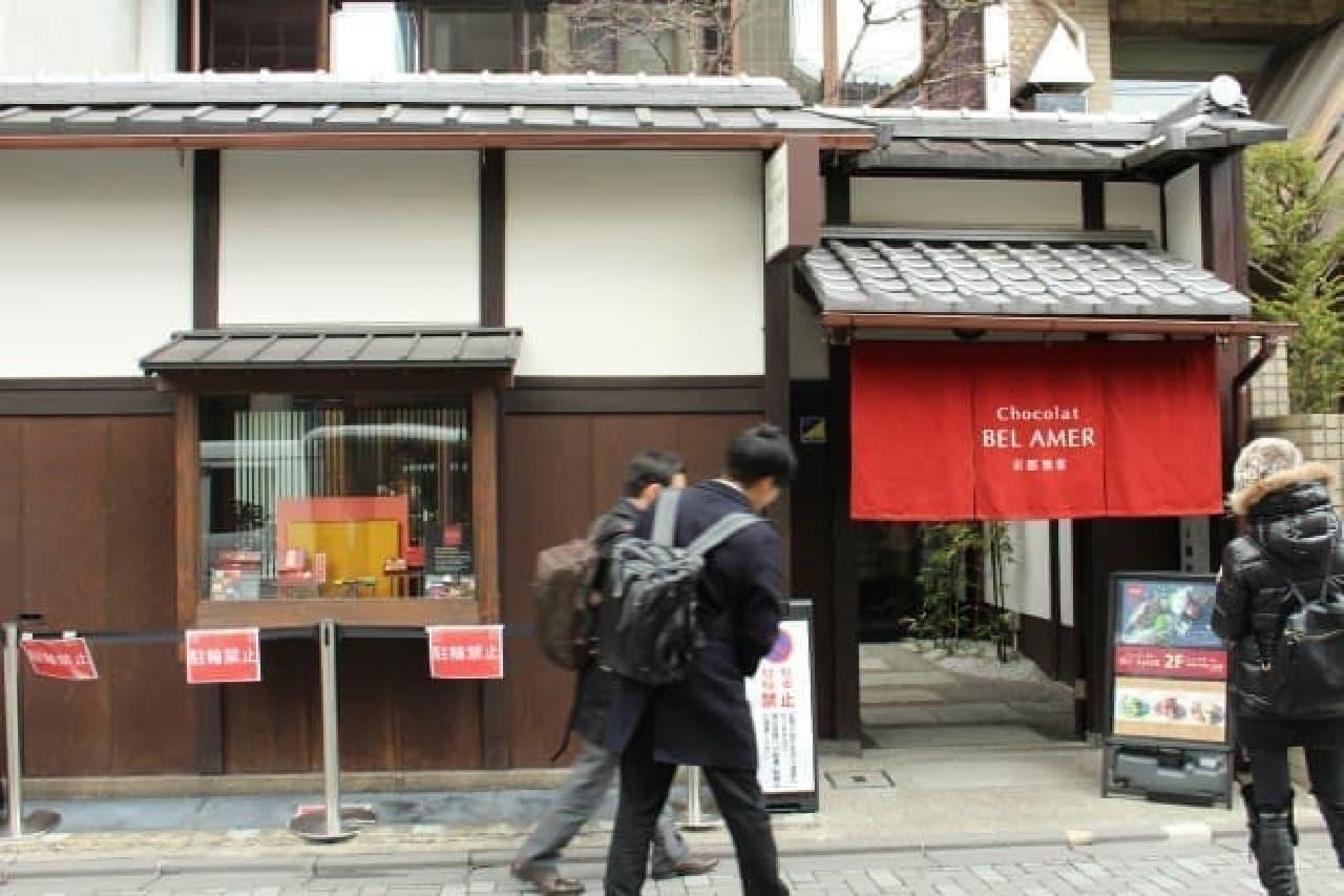 ベル アメール 京都別邸
