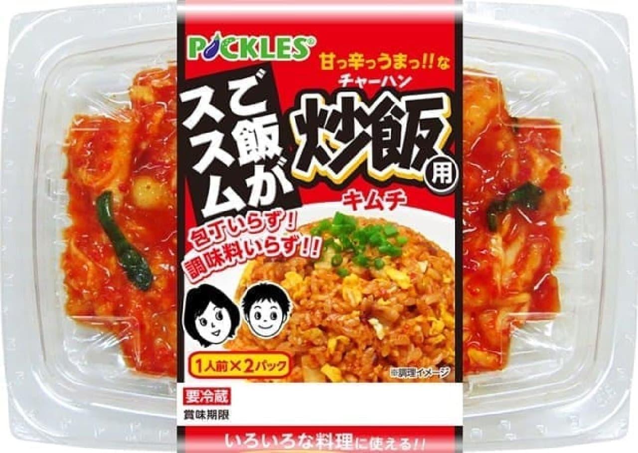 ピックルスコーポレーション「ご飯がススム 炒飯用キムチ」