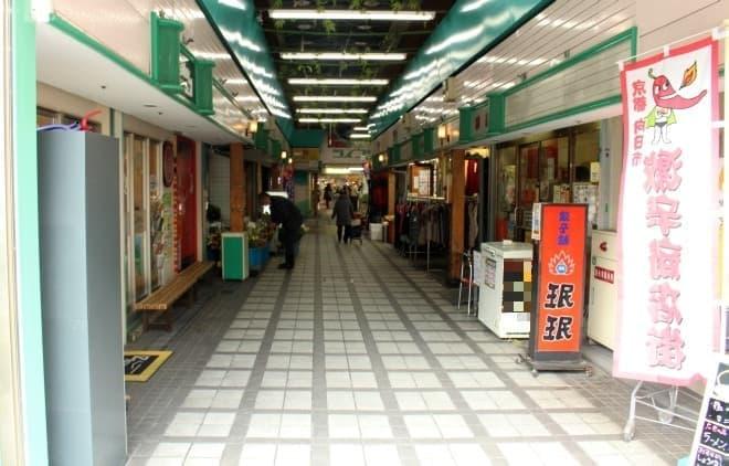 京都・向日市激辛商店街
