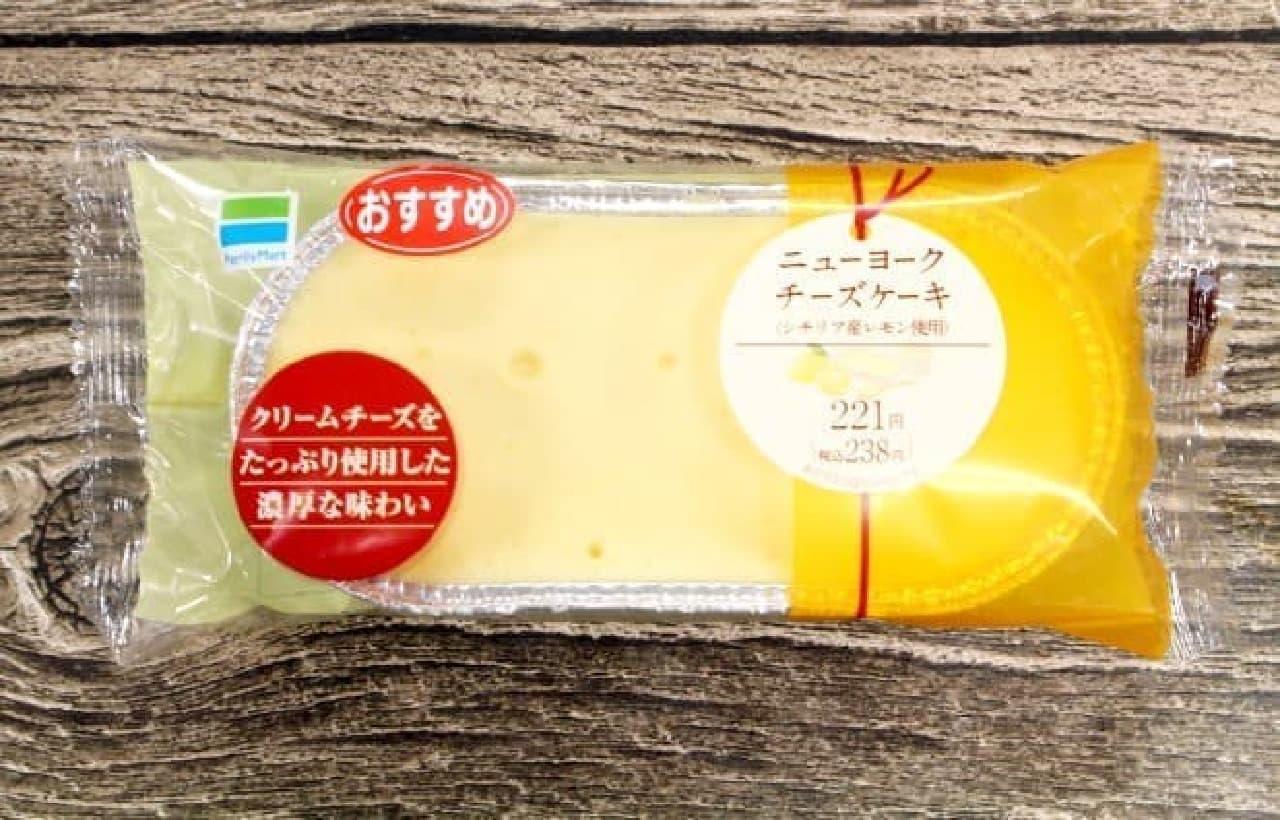 ニューヨークチーズケーキ(シチリア産レモン使用)