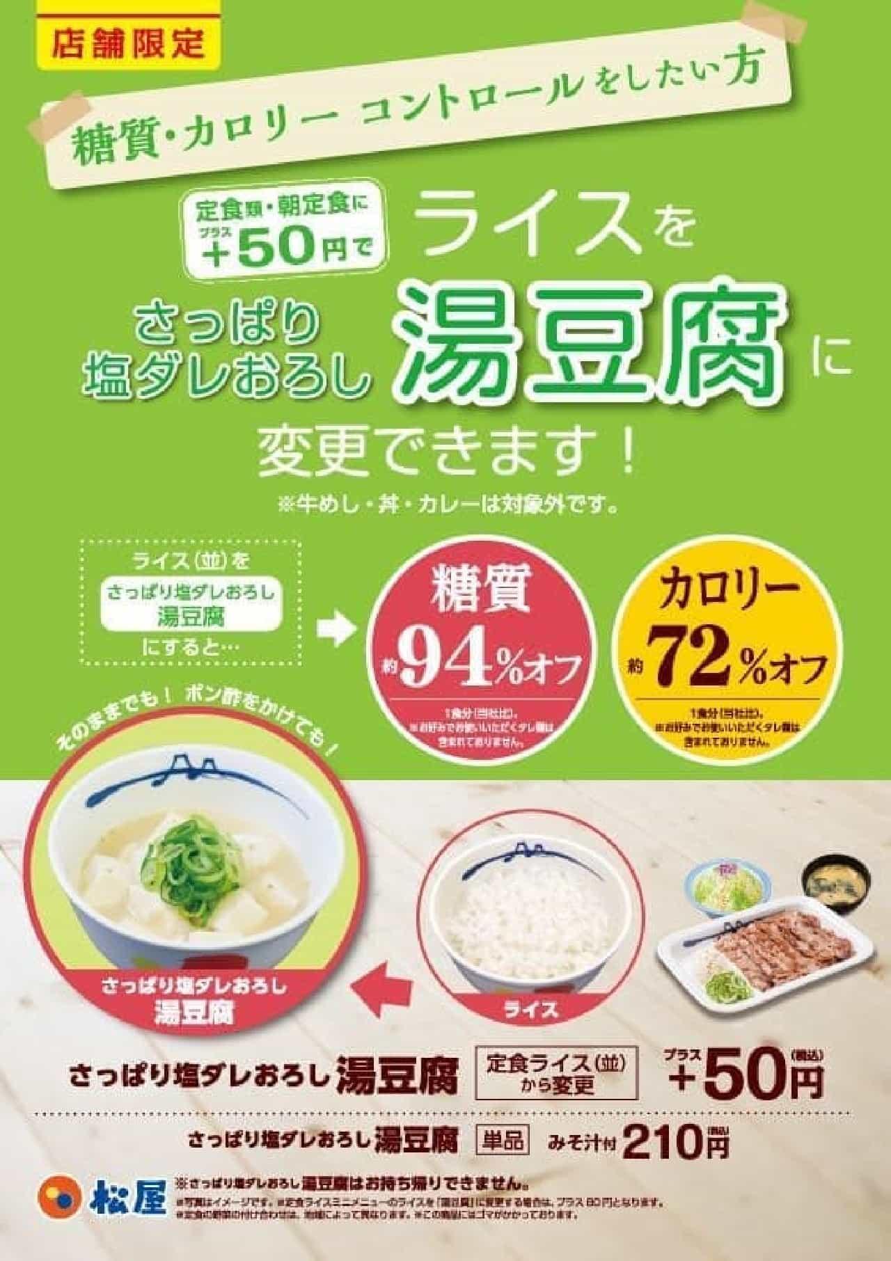 松屋 ライスを「湯豆腐」に変更できるサービス開始