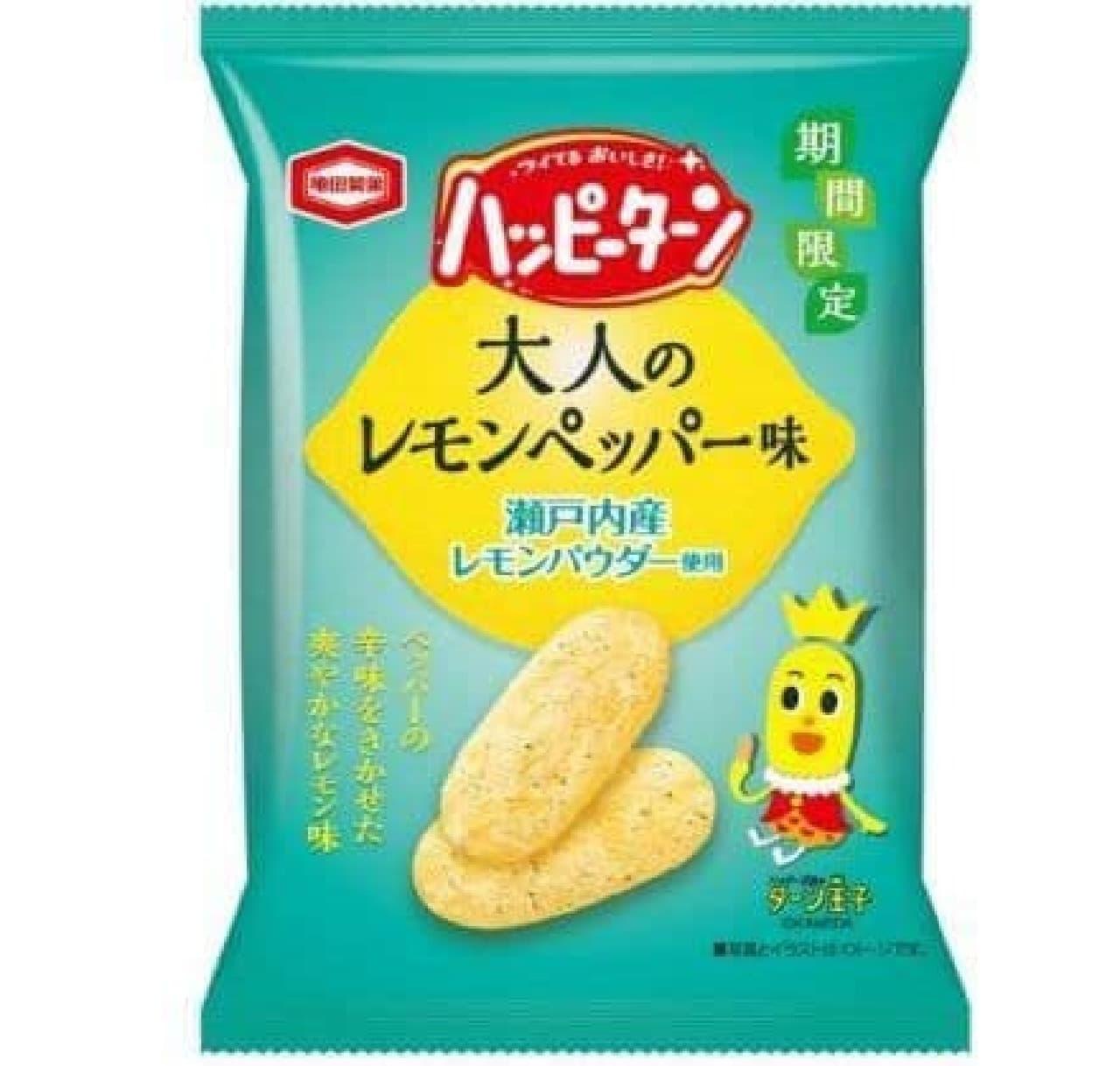 亀田製菓「32g ハッピーターン 大人のレモンペッパー味」