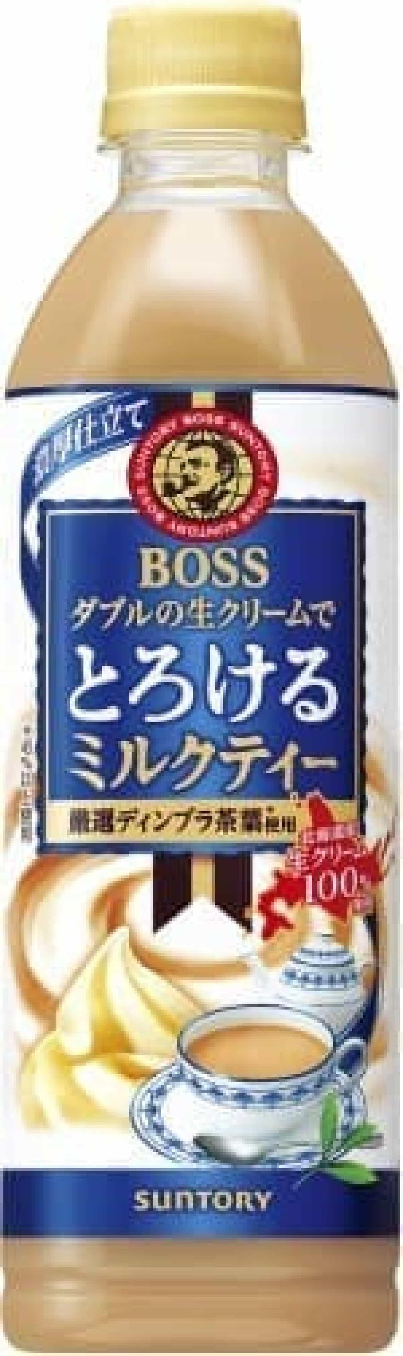 サントリー「ボス とろけるミルクティー」