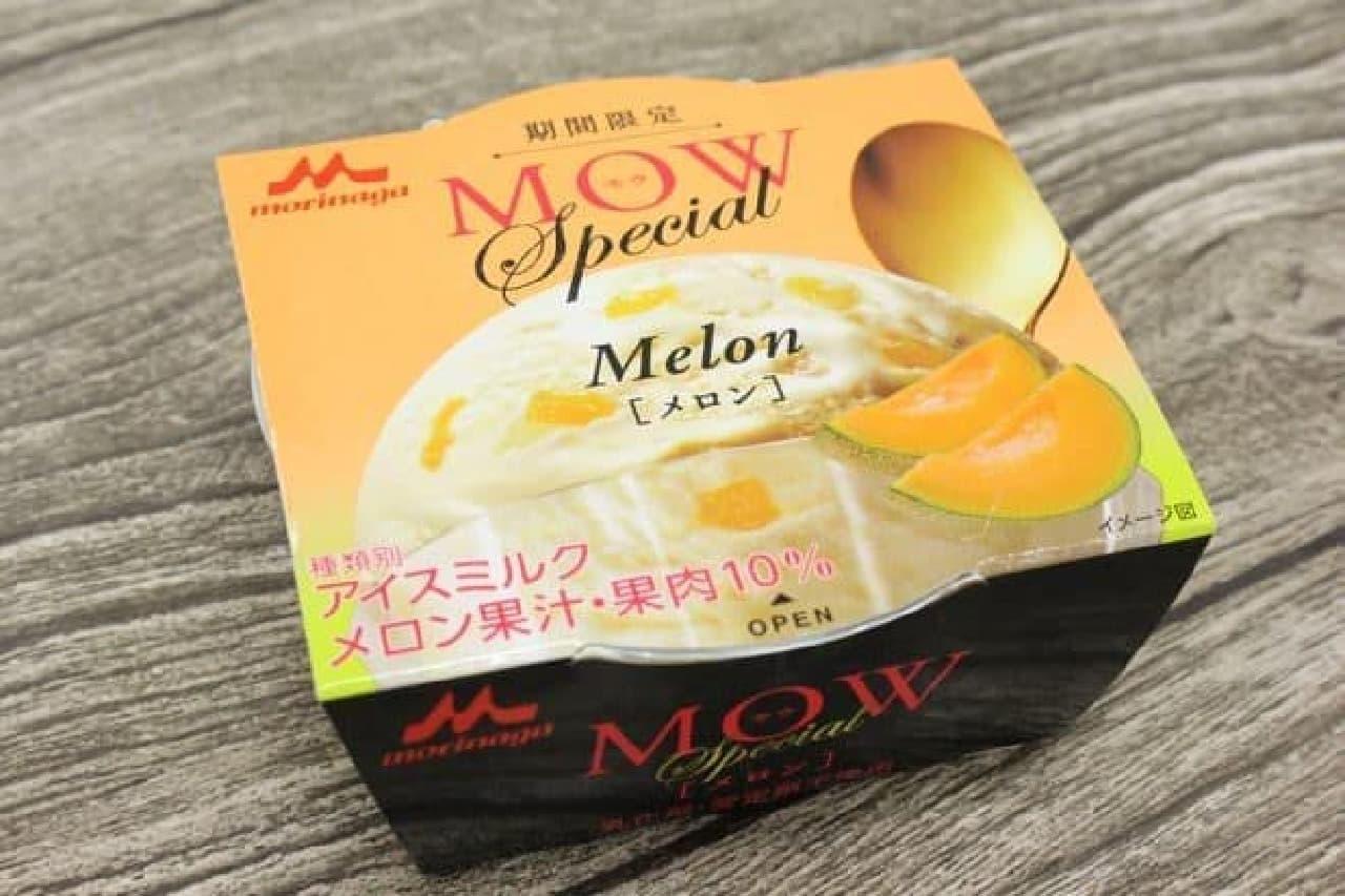 セブン限定 MOW スペシャルメロン