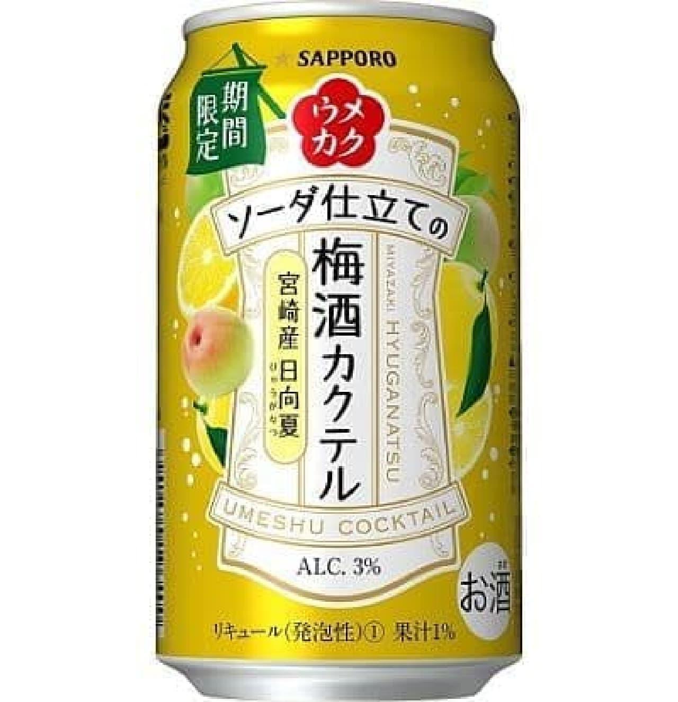 サッポロ ウメカク ソーダ仕立ての梅酒カクテル 宮崎産 日向夏