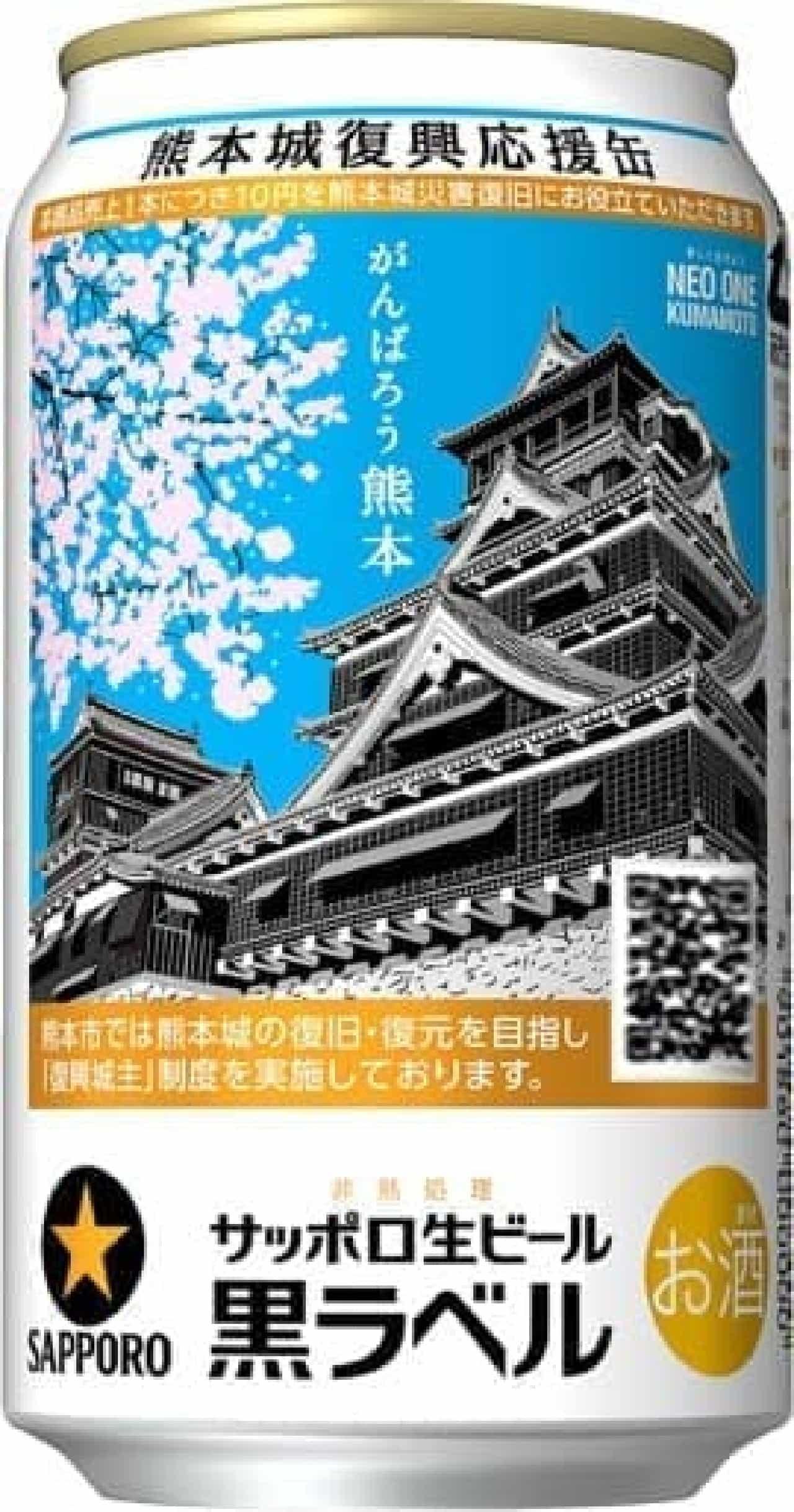 サッポロ生ビール黒ラベル「熊本城復興応援缶」