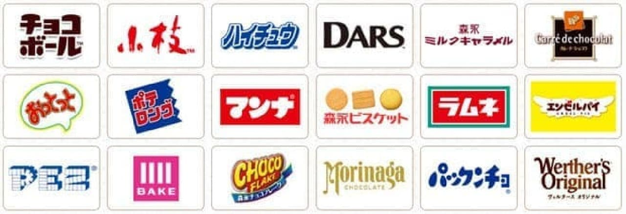 森永製菓の菓子ブランド一例