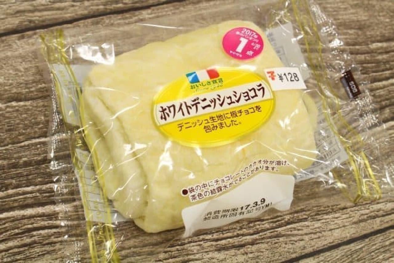 ヤマザキ「ホワイトデニッシュショコラ」