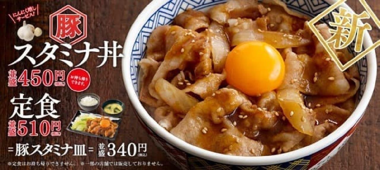 吉野家「豚スタミナ丼」「豚スタミナ定食」