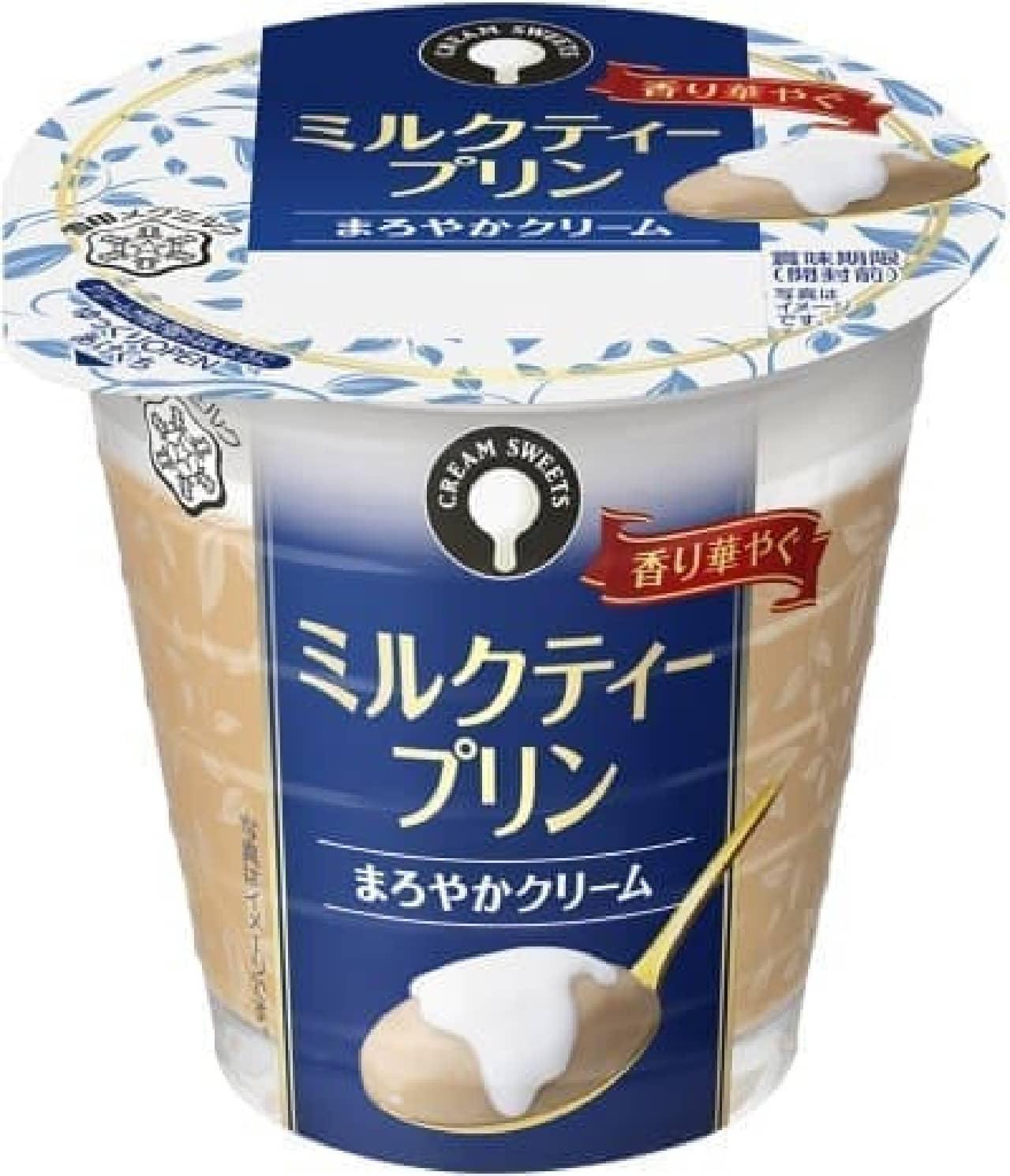 雪印メグミルク「CREAM SWEETS ミルクティープリン」