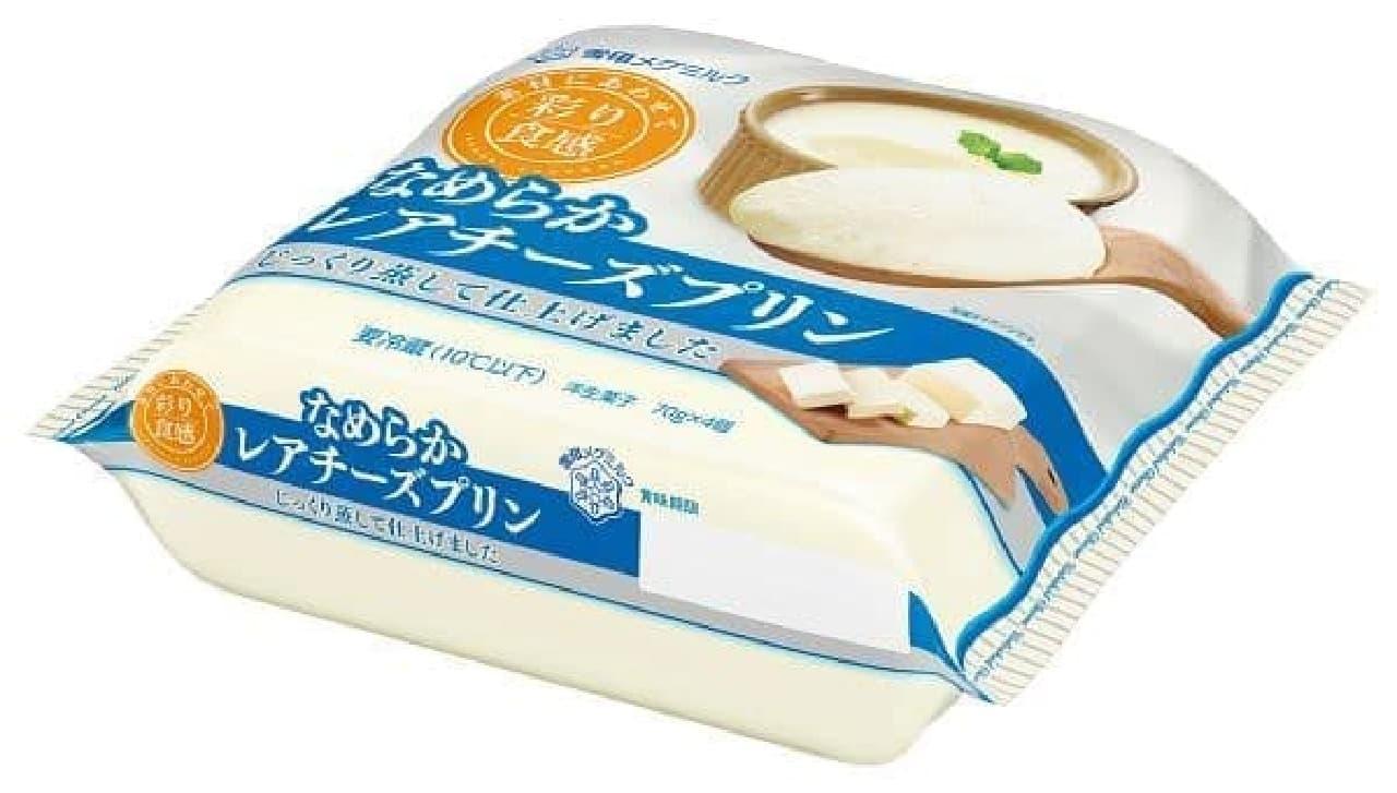 雪印メグミルク「彩り食感 なめらかレアチーズプリン」