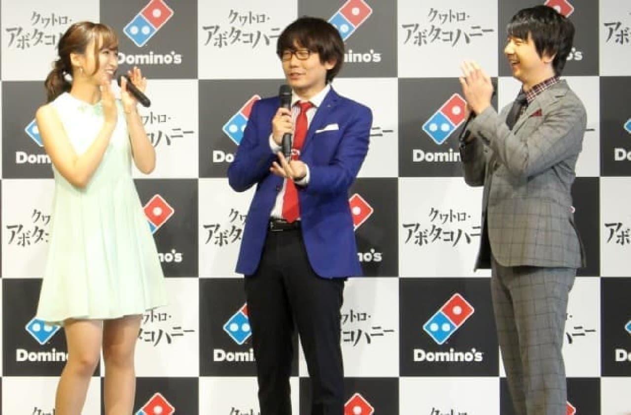 ドミノ・ピザ「クワトロ・アボタコハニー」新商品発表会 三四郎と吉木りささん