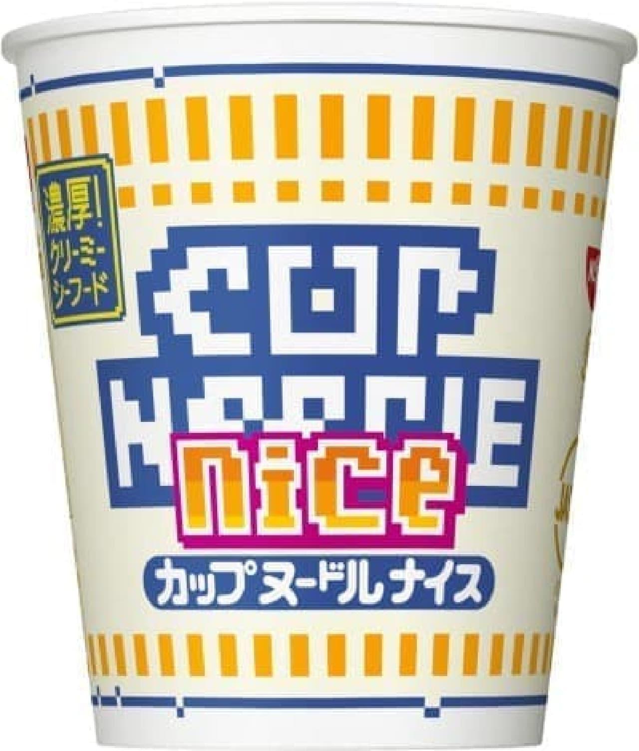 日清食品「カップヌードル ナイス 濃厚!クリーミーシーフード」