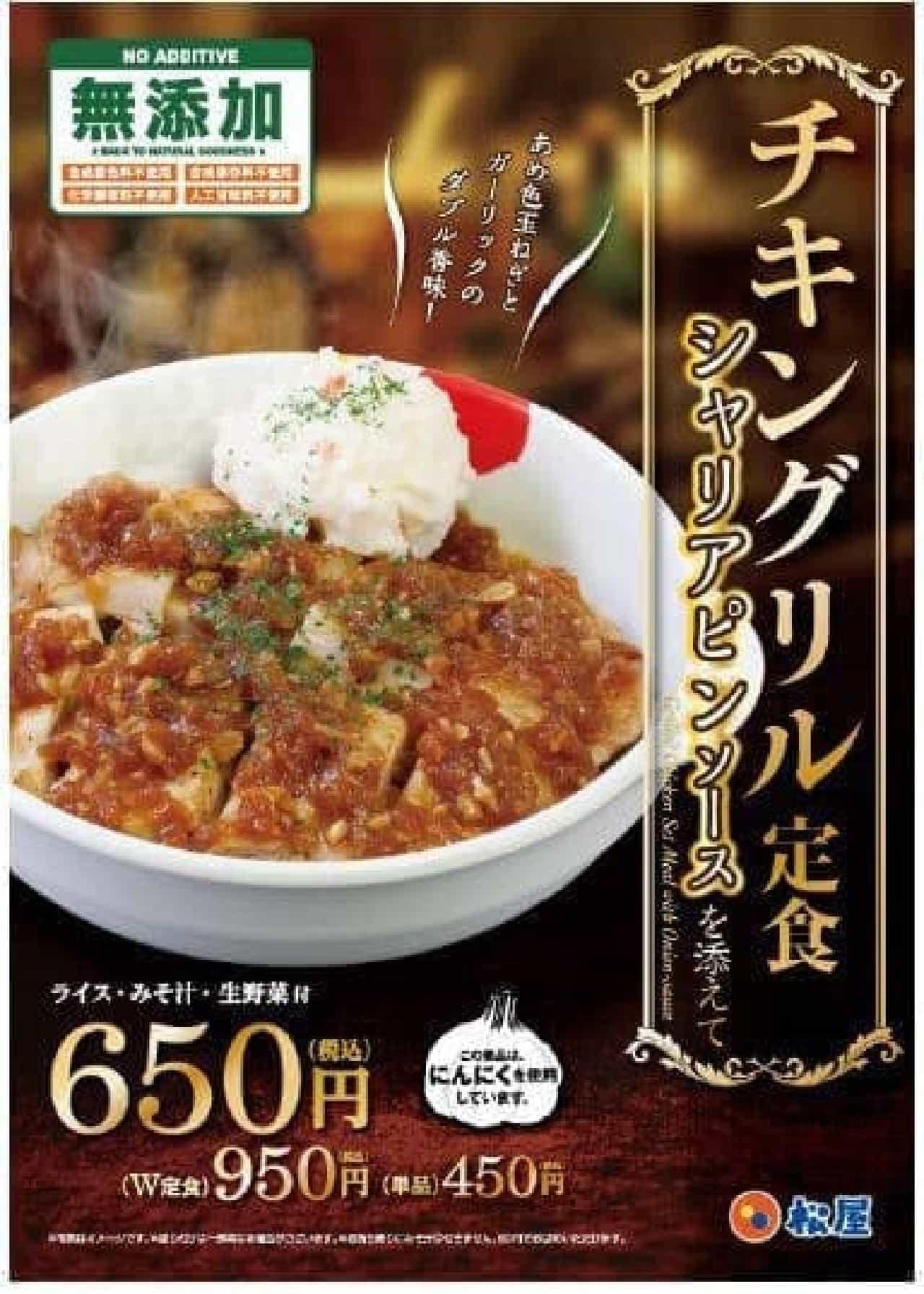 松屋に新メニュー「チキングリル定食」