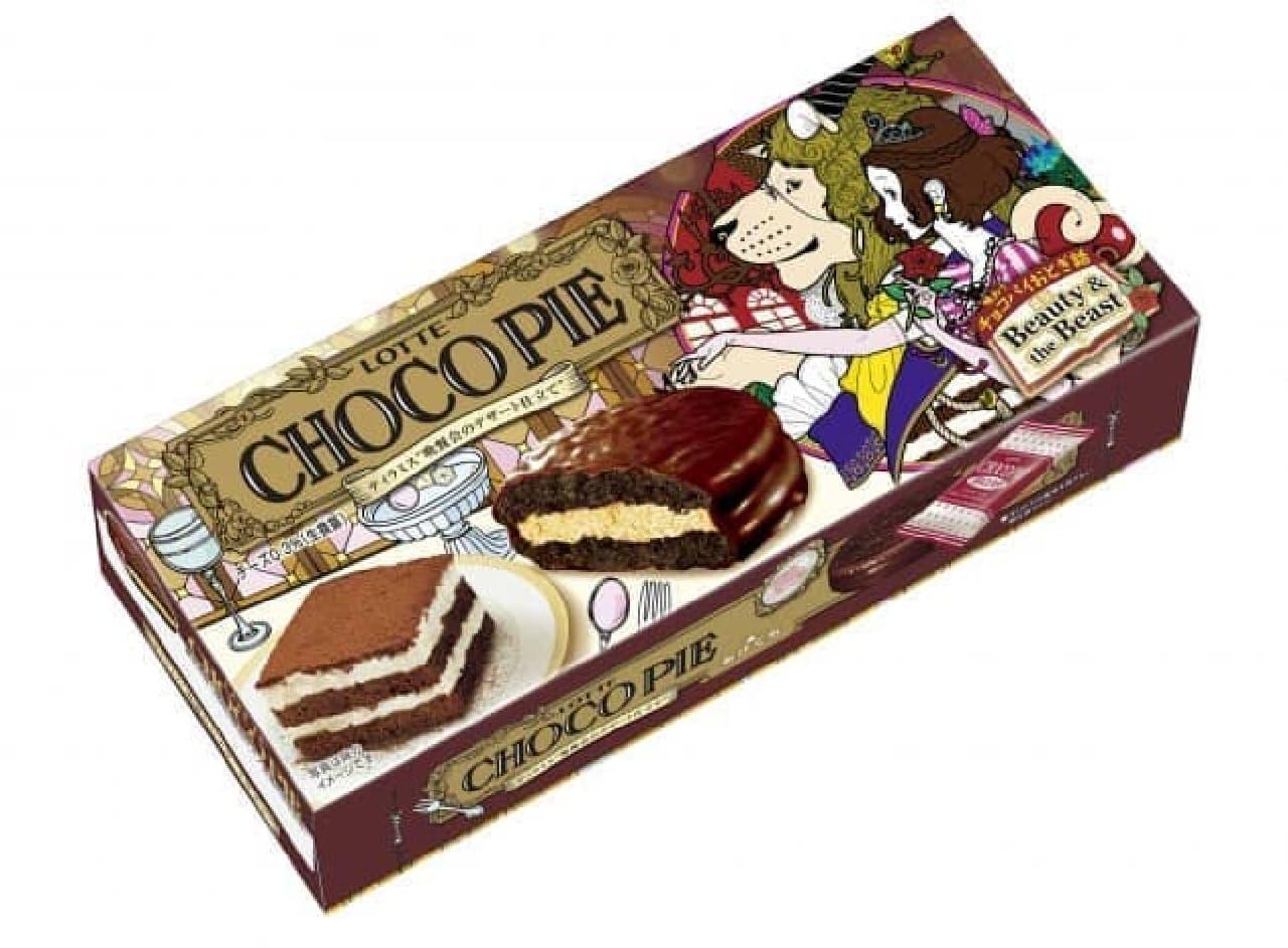 チョコパイ<ティラミス 晩餐会のデザート仕立て>