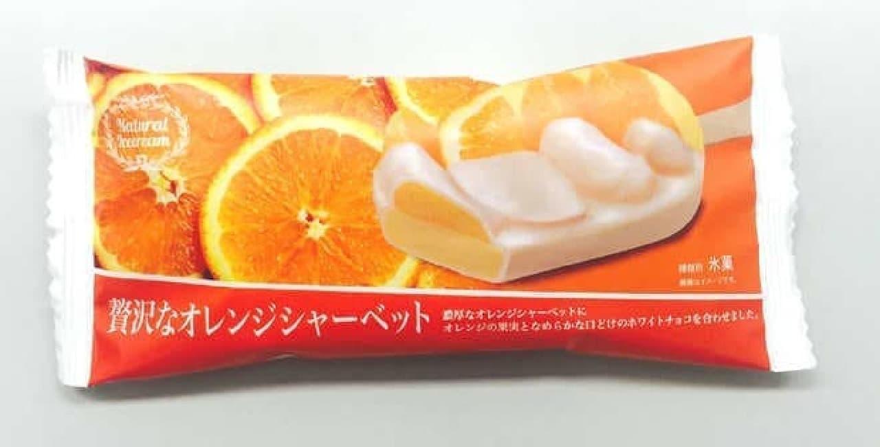 ミニストップに「贅沢なオレンジシャーベット」