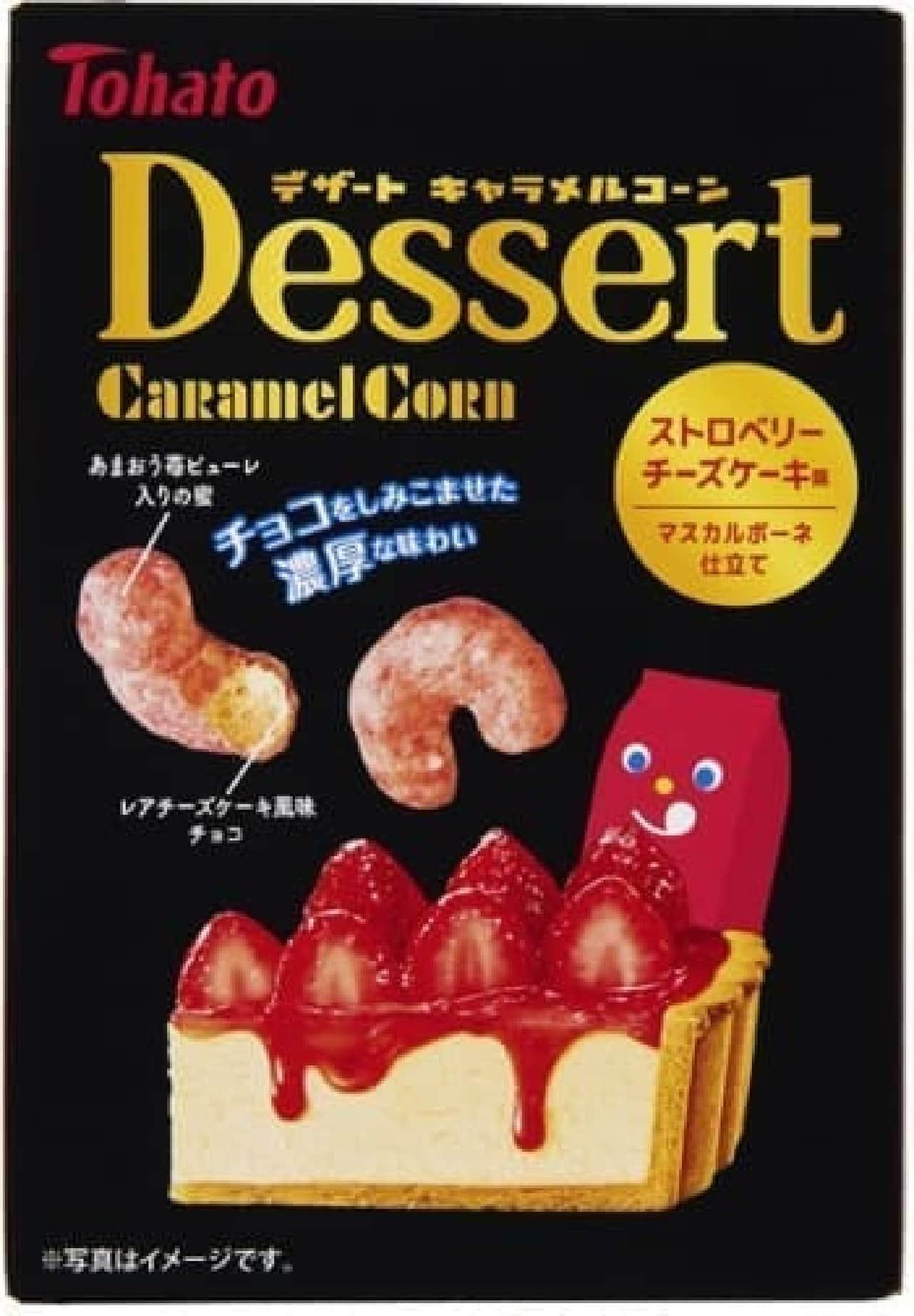 東ハト「デザートキャラメルコーン・ストロベリーチーズケーキ味」
