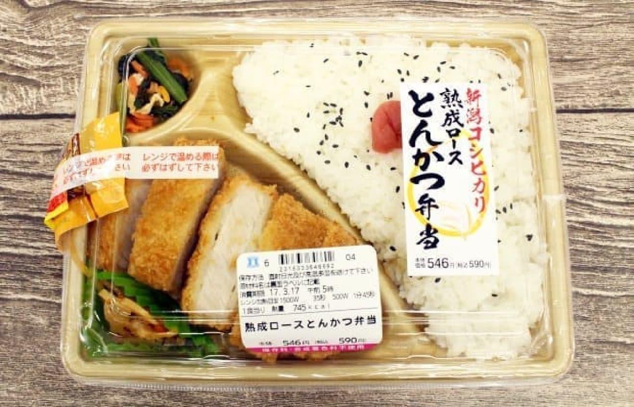 ローソン「新潟コシヒカリ 熟成ロースとんかつ弁当」