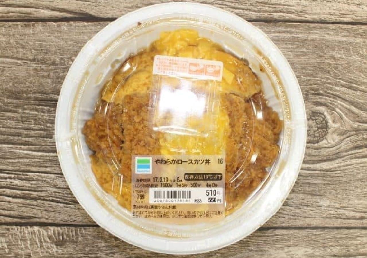 ファミリーマート「やわらかロースカツ丼」