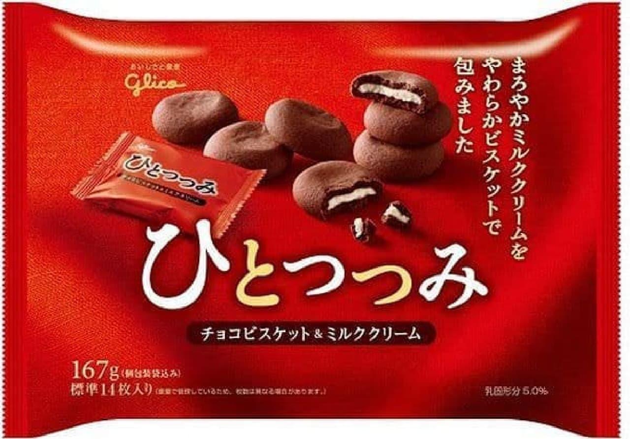 江崎グリコ「ひとつつみ<チョコビスケット&ミルククリーム>」
