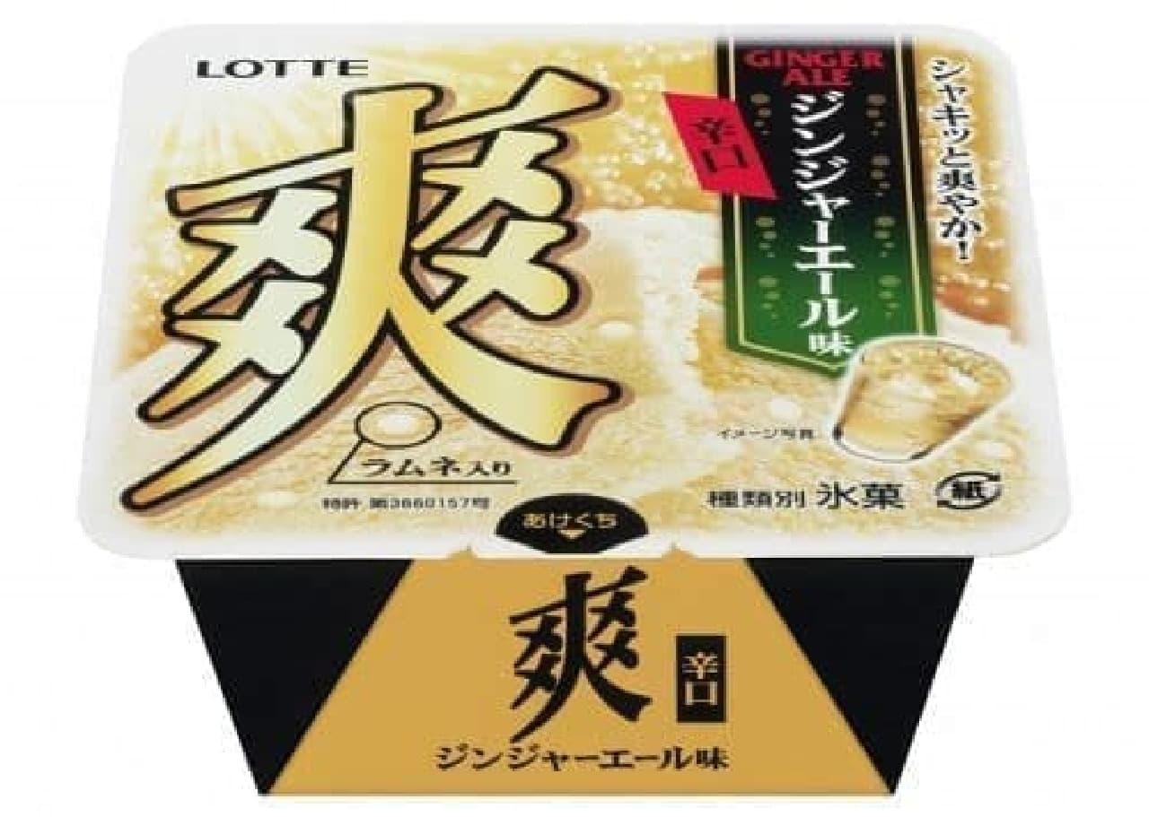 ロッテアイス「爽 ジンジャーエール味(辛口)」
