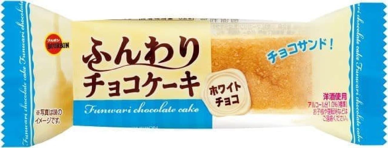 ブルボン「ふんわりチョコケーキホワイトチョコ」