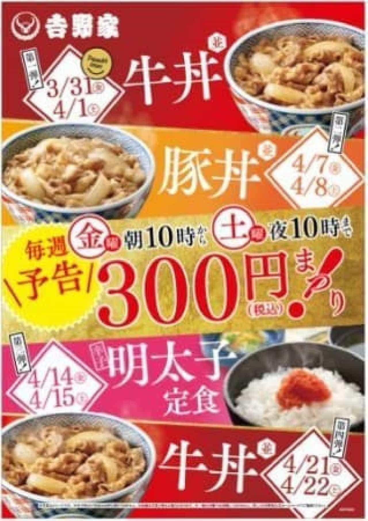 吉野家で「春の300円まつり」