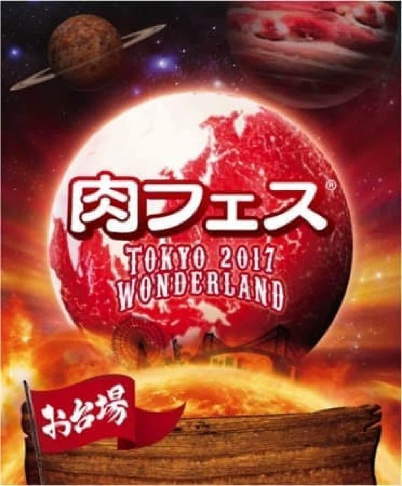 史上最大級の「肉フェス TOKYO 2017 WONDERLAND」東京・お台場で開催